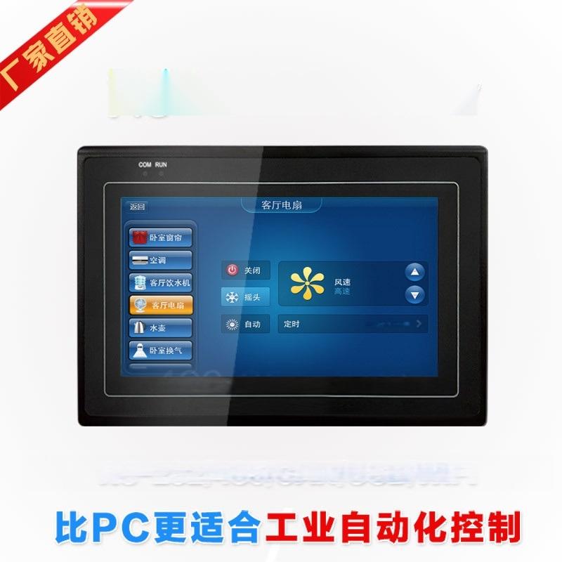 7寸顯控屏 嵌入式工業觸摸屏 工控可編程小電腦