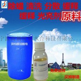 餐具除蜡水原料异构醇油酸皂DF-20