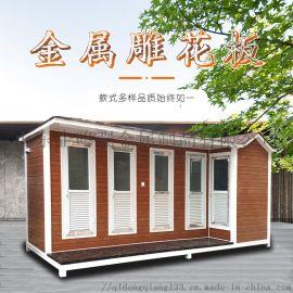 移动厕所 景区街道生态环保厕所 一体式公共卫生间