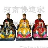 十殿阎罗王神像 地府三曹官神像制作 道教神像厂家