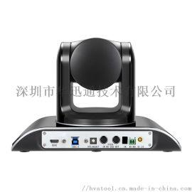 HT-VQD-203U高清视频会议摄像机