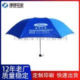 定製企業廣告傘禮品傘