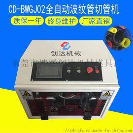 全自动波纹管切管机 PVC管 热缩管 绝缘管切管机