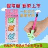 廠批新品雙指套握筆器兒童寫字姿勢糾正新奇特學生文具