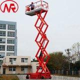 全电动剪叉升降平台 自行式升降机 自走式升降平台