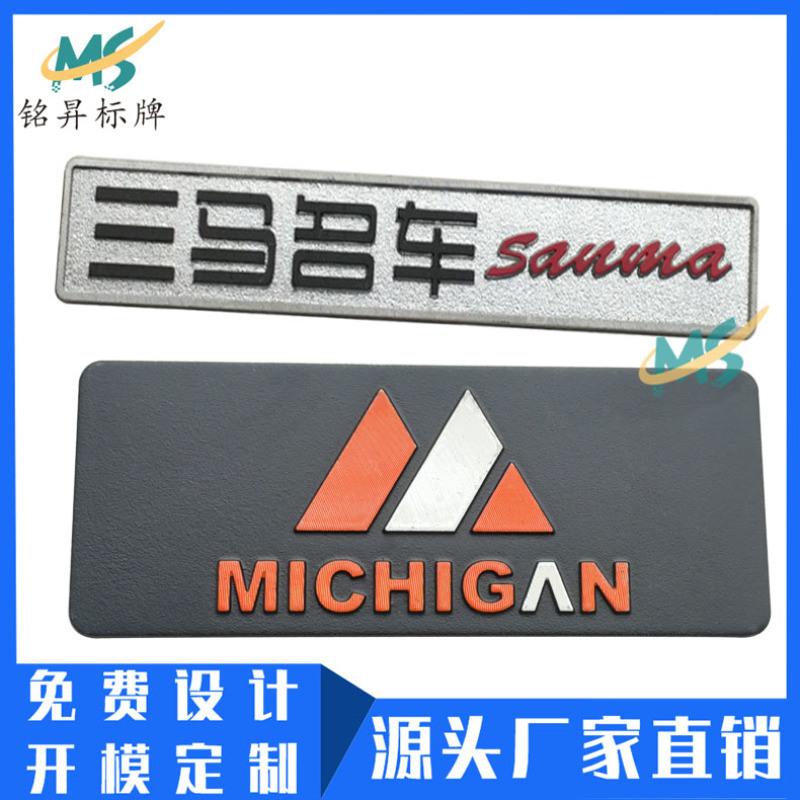 厂家定做汽车标牌铝铭牌高光丝印logo