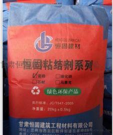 规格50kg/袋瓷砖粘接剂 甘肃恒固瓷砖粘接剂