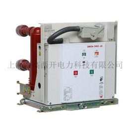 ZN63(VS1)-12固封式高压真空断路器西高西开
