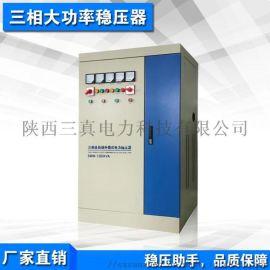 全自动三相稳压器SBW-50kva 补偿式稳压器