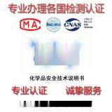 深圳第三方檢測機構直髮,MSDS報告,UN38.3
