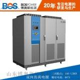 300KW双向直流电源,直流电源,双向电源