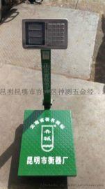 昆明老春城牌150kg折叠式电子台秤