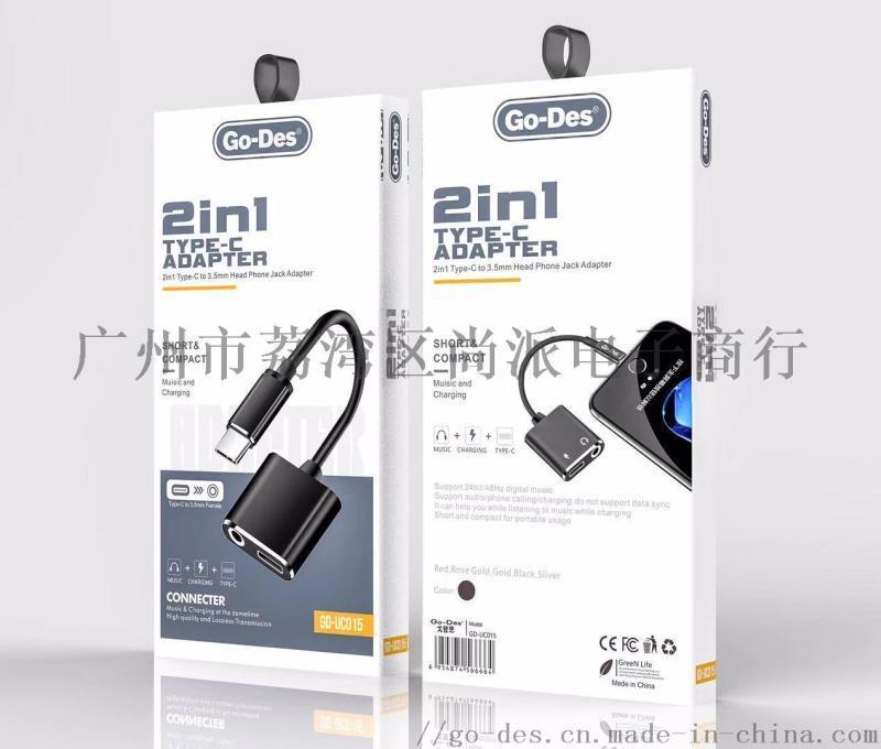 GD-UC015 二合一耳机适配器接收器