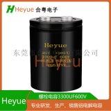 铝电解电容3300UF600V