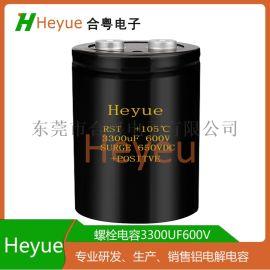 铝電解電容3300UF600V