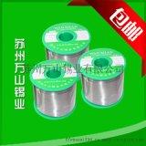萬山牌環保錫絲含銀0.3Ag0.3 焊錫絲 10kg起訂