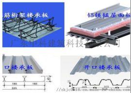 广东工厂专业生产闭口式楼承板 0.8-1.2MM厚闭口楼承板