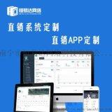 南宁直销软件开发,互助平台,双轨直销系统开发