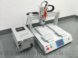 螺丝机 自动螺丝机 广东螺丝机厂家直销