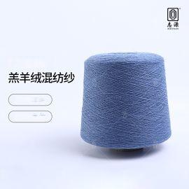 【志源】厂家批发保暖性好50羊毛50尼龙羔羊绒混纺纱 16支羊羔绒