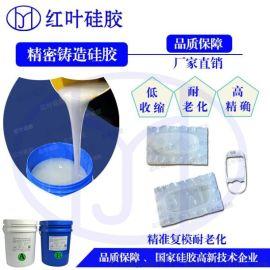 精密模具硅胶 加成型液体硅胶