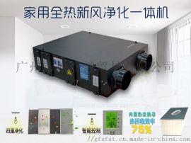 供应超薄型静音全热交换器 商用全热交换新风系统