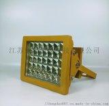 IP66防爆LED泛光燈DOD8175隔爆型