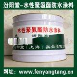 水性聚氨酯防水涂料、方便,工期短,施工安全简便