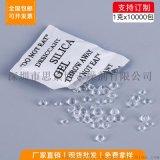 透明颗粒硅胶 小包干燥剂 食品服装电子防潮剂厂家