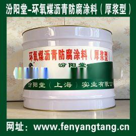 (厚浆型)环氧煤沥青防腐涂料、抗水渗透,防漏,期短