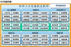 三方仓储物流管理系统