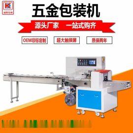 厂家供应五金枕式包装机下走膜多功能合页包装机器