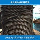 鋼絲繩6*19+FC麻芯鋼絲繩機械設備可用