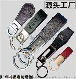 訂制真皮質鑰匙扣pu鑰匙鏈廣告鑰匙配件