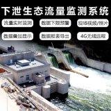 小水电站最小下泄生态流量监测监控系统实施方案厂家
