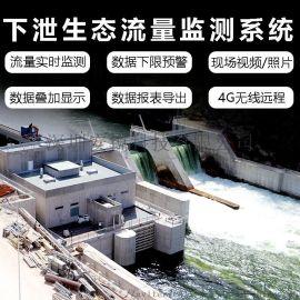 小水电站**下泄生态流量监测监控系统实施方案厂家