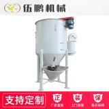 供应干燥拌料机 厂家直销混色塑胶原料干燥拌料机