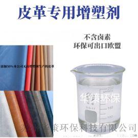 人造革专用环保增塑剂