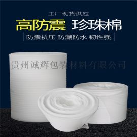 贵州诚辉EPE包装材料公司贵州珍珠棉生产诚信商家
