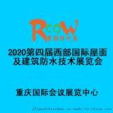 2020第四届西部国际建筑防水展览会西部防水展重庆防水展