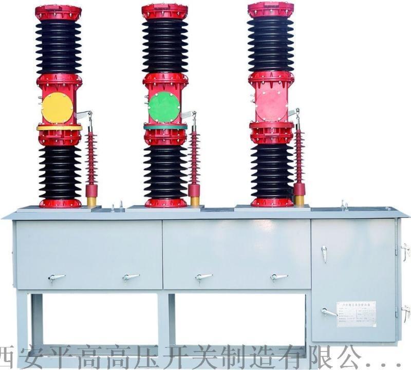 成都ZW7-40.5中置式高压真空断路器厂家