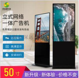 厂家直销黑色高清落地式显示屏室43寸立式广告机