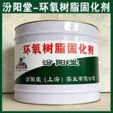 环氧树脂固化剂、生产销售、环氧树脂固化剂