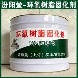 環氧樹脂固化劑、生產銷售、環氧樹脂固化劑