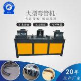 電動外徑219mm圓管彎管機生產廠家