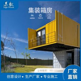 住人集装箱房 集装箱活动房改造 集装箱别墅