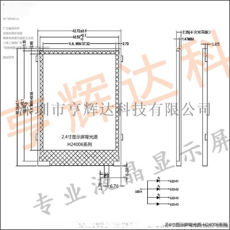 2.4寸顯示屏背光源-H24006系列