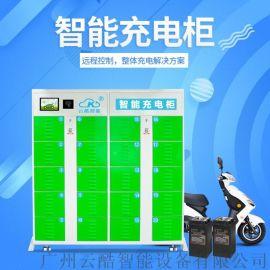 小区共享充电柜 云酷智能充电柜自行车扫码充电骑手外卖电池充电