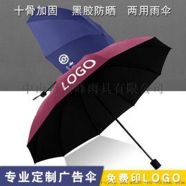 四川厂家广告伞-顶峰十骨自动黑胶防晒伞定制LOGO