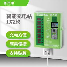 广州小区电瓶车充电站代理加盟